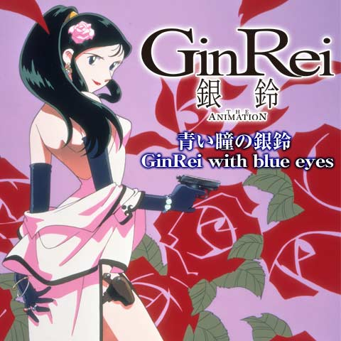 ジャイアント・ロボ THE ANIMATION 外伝 銀鈴 GinRei 青い瞳の銀鈴 GinRei with blue eyes