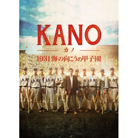 KANO~1931海の向こうの甲子園~
