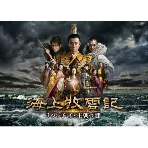 海上牧雲記 ~3つの予言と王朝の謎