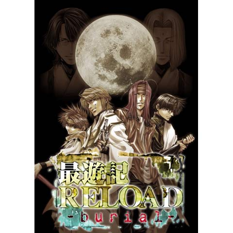 最遊記RELOAD-burial-