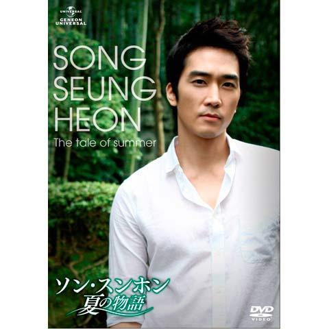 ソン・スンホン 夏の物語