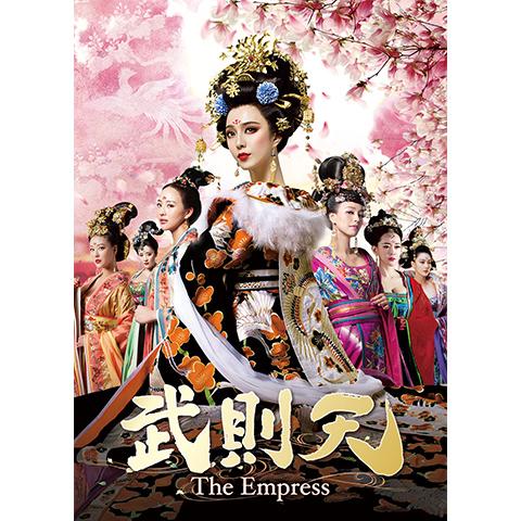 武則天‐The Empress‐