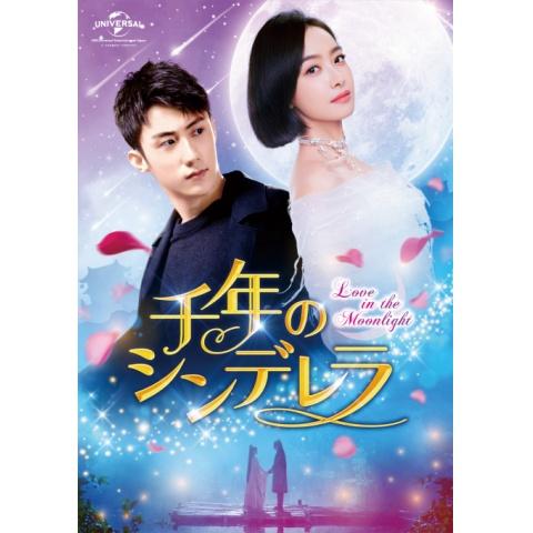 千年のシンデレラ~Love in the Moonlight~