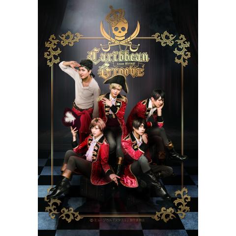 ミュージカル「スタミュ」スピンオフ team柊 単独レビュー公演「Caribbean Groove」