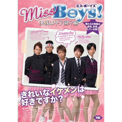 Miss Boys! 決戦は甲子園!?編