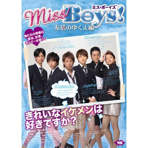 Miss Boys! 友情のゆくえ編