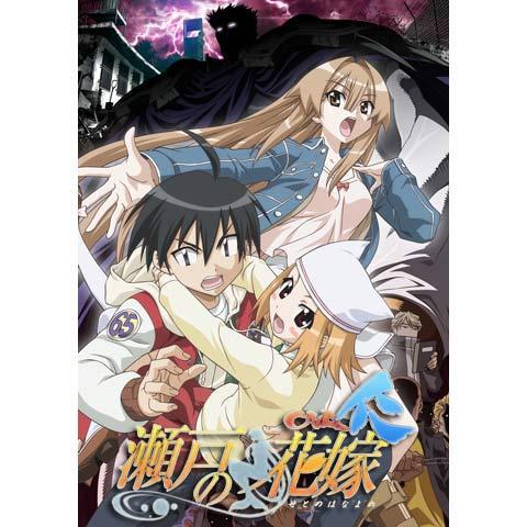 瀬戸の花嫁 OVA 「仁」