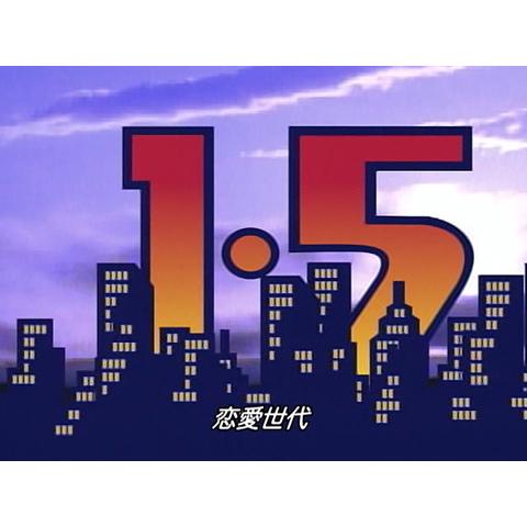 1.5~恋愛世代