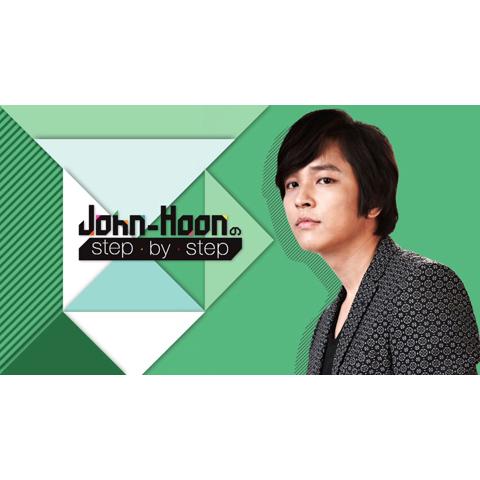 John-Hoonのstep by step