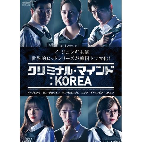 クリミナル・マインド:KOREA