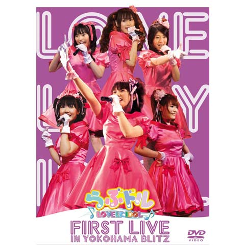 らぶドル First Live in 横浜BLITZ