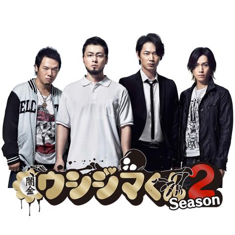 TV ドラマ「闇金ウシジマくん Season2」