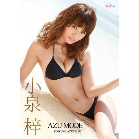 小泉梓 AZU MODE