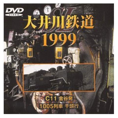 SL 大井川鉄道1999