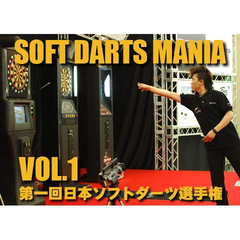 SOFT DARTS MANIA VOL.1 第一回日本ソフトダーツ選手権