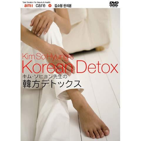 キム・ソヒョン先生の韓方デトックス