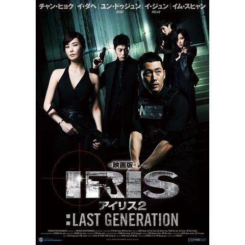 映画版 アイリス2:LAST GENERATION