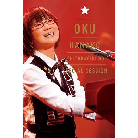 奥 華子 一夜限りのSpecial Session ‐2010.12.25 Christmas‐