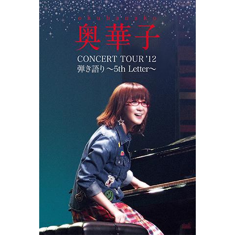 奥 華子 CONCERT TOUR '12 弾き語り~5th Letter~