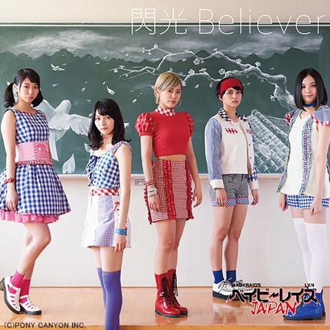 ベイビーレイズJAPAN/閃光Believer