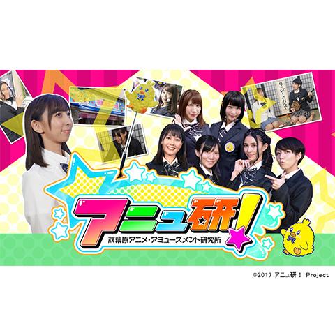 アニュ研!~秋葉原アニメ・アミューズメント研究所 第2期