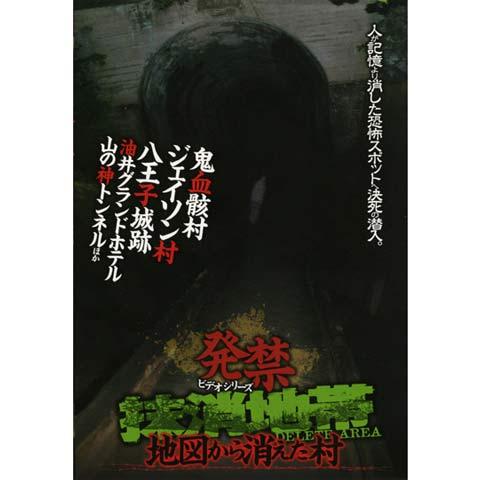 発禁ビデオシリーズ抹消地帯~地図から消えた村~