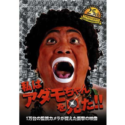 アダモちゃんおそらく誕生25周年記念DVD