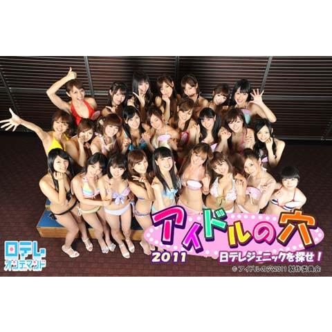 アイドルの穴2011 日テレジェニックを探せ!
