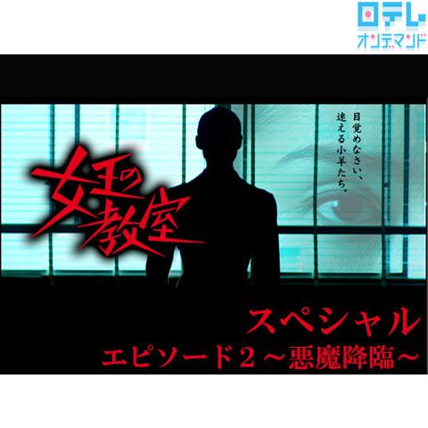 女王の教室スペシャル エピソード2~悪魔降臨~