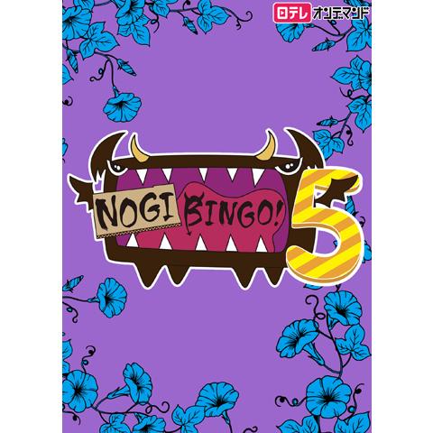 NOGIBINGO!5