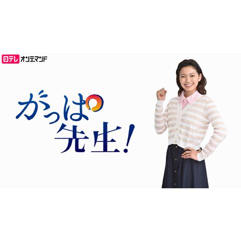 金曜ロードSHOW!特別ドラマ企画「がっぱ先生!」