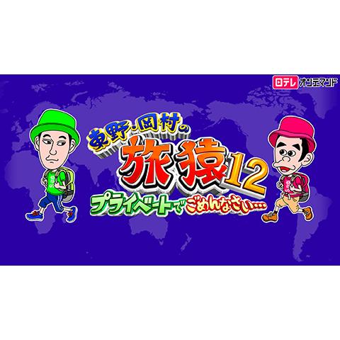 東野・岡村の旅猿12~プライベートでごめんなさい…