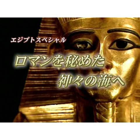 エジプトSP ロマンを秘めた神々の海へ