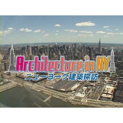 ニューヨーク建築探訪~Architecture in NewYork~