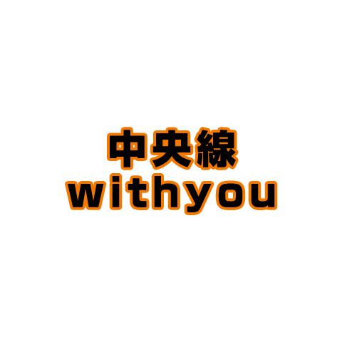 中央線withyou