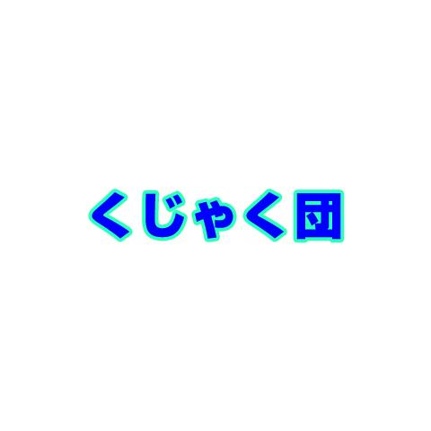 くじゃく団