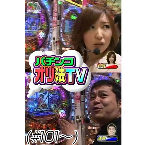 パチンコ オリ法TV(#101~)