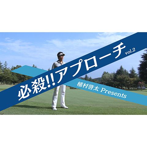 植村啓太presents 必殺!!アプローチ Vol.2