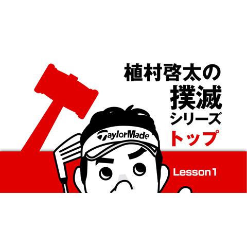 植村啓太の撲滅シリーズ トップ