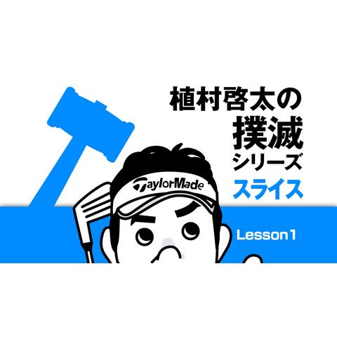 植村啓太の撲滅シリーズ スライス