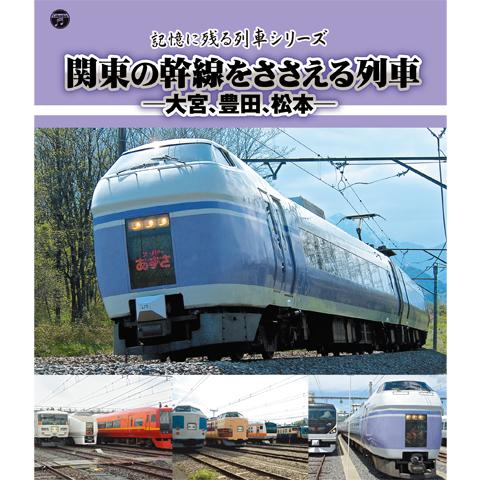 記憶に残る列車シリーズ 関東の幹線をささえる列車‐大宮、豊田、松本‐
