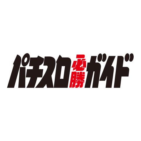 パチスロ必勝ガイド・セレクション