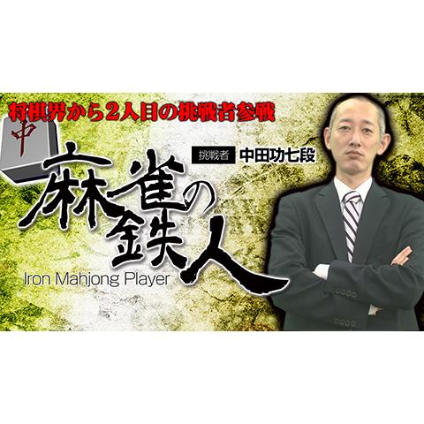 【四神降臨外伝】麻雀の鉄人【挑戦者 中田功】