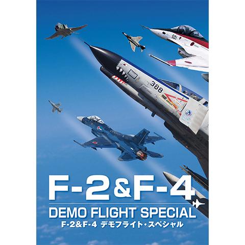 F‐2&F‐4 デモフライト・スペシャル