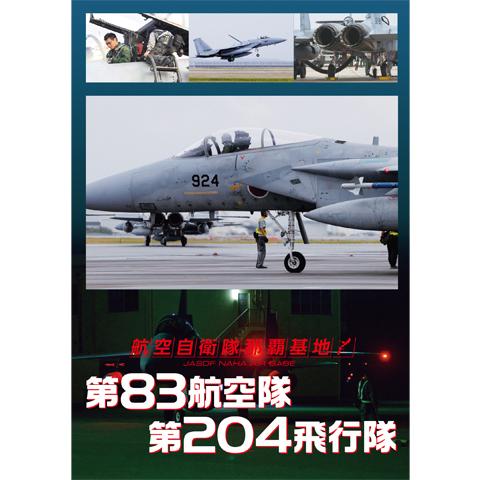 第83航空隊 第204飛行隊
