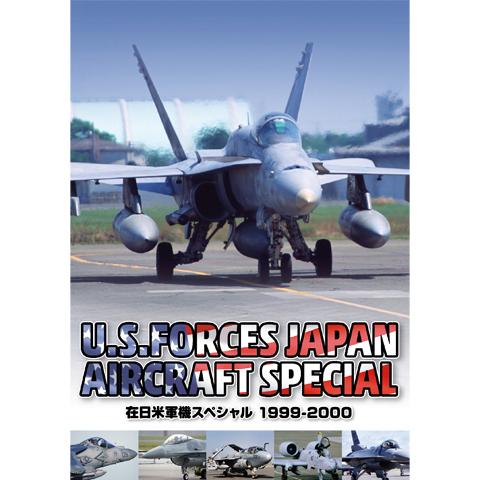 在日米軍機スペシャル 1999~2000