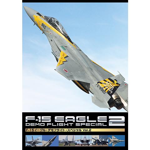 F‐15 イーグル・デモフライト・スペシャル Vol.2