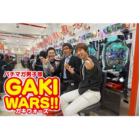 パチマガ男子部GAKIWARS