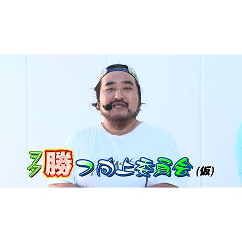 ヲタ勝つ向上委員会(仮)