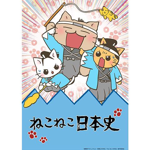 ねこねこ日本史 第2期